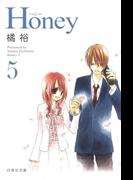 Honey(5)(白泉社文庫)
