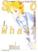 So What?(1)(白泉社文庫)