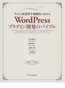 サイトの拡張性を飛躍的に高めるWordPressプラグイン開発のバイブル