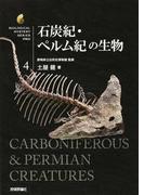 石炭紀・ペルム紀の生物 (生物ミステリーPRO)