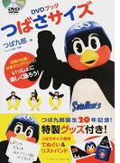 つばさサイズ (DVDブック)