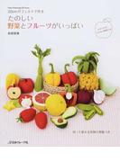たのしい野菜とフルーツがいっぱい 20cmのフェルトで作る (Heart Warming Life Series)(Heart Warming Life Series)