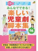 みんなでできる!楽しい児童劇脚本集 小学校1年〜6年向き