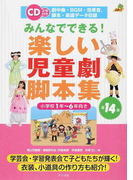 みんなでできる!楽しい児童劇脚本集 小学校1年〜6年向き (ナツメ社教育書ブックス)