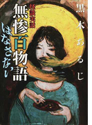 無惨百物語 3 はなさない (MF文庫ダ・ヴィンチ 怪談実話)(MF文庫ダ・ヴィンチ)