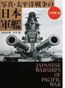 写真・太平洋戦争の日本軍艦 大型艦・篇 (ワニ文庫)(ワニ文庫)