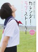 カレンダー・ラブ・ストーリー 読むと恋したくなる (星海社文庫)(星海社文庫)