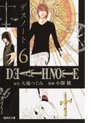 デスノート 6 (集英社文庫 コミック版)(集英社文庫コミック版)