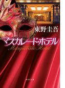 マスカレード・ホテル (集英社文庫)(集英社文庫)