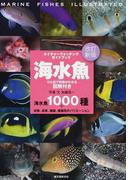 海水魚 ひと目で特徴がわかる図解付き 海水魚1000種+幼魚、成魚、雌雄、婚姻色のバリエーション 改訂新版