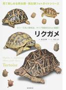 リクガメ カラー写真と種解説、タイプ別飼育法など満載!! (見て楽しめる爬虫類・両生類フォトガイドシリーズ)
