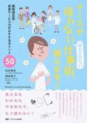 ナースが疲れない・疲れさせない仕事術、教えます! 職務満足度+患者サービス力がUPするポイント50 (Smart nurse Books+)