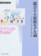 競合する家族モデル論 (変容する親密圏/公共圏)