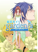 gardenia 1巻