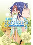 gardenia 3巻