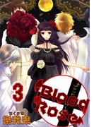 BloodRose 3巻