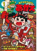 地下すぎアイドルあかえちゃん(1)
