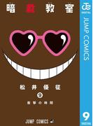 暗殺教室 9(ジャンプコミックスDIGITAL)