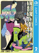 磯部磯兵衛物語~浮世はつらいよ~ 2(ジャンプコミックスDIGITAL)