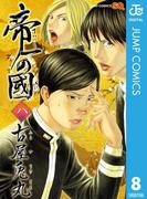 帝一の國 8(ジャンプコミックスDIGITAL)