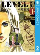 レベルE 下(ジャンプコミックスDIGITAL)