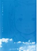 いつか見た青い空(WINGS COMICS(ウィングスコミックス))