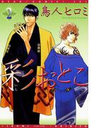 彩おとこ(2)(ディアプラス・コミックス)