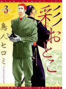 彩おとこ(3)(ディアプラス・コミックス)