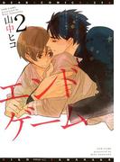 エンドゲーム(2)(ディアプラス・コミックス)