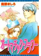 オートマチック・フラワー(ディアプラス・コミックス)