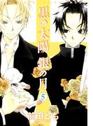 黒の太陽 銀の月(5)(WINGS COMICS(ウィングスコミックス))