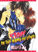 STOP!IN THE NAME OF LOVE!(ディアプラス・コミックス)