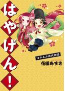 はやげん!はやよみ源氏物語(WINGS COMICS(ウィングスコミックス))