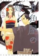 丸角屋の嫁とり(ディアプラス・コミックス)