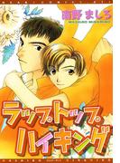ラップトップハイキング(ディアプラス・コミックス)