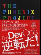 The DevOps逆転だ! 究極の継続的デリバリー