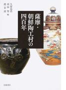 薩摩・朝鮮陶工村の四百年
