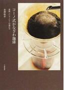 コーノ式かなざわ珈琲 美味しいコーヒーの淹れ方