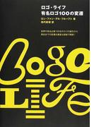 ロゴ・ライフ 有名ロゴ100の変遷