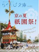 京の夏祇園祭! 改訂版