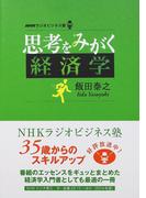 思考をみがく経済学 (NHKラジオビジネス塾)
