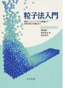 粒子法入門 流体シミュレーションの基礎から並列計算と可視化まで