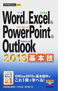 Word & Excel & PowerPoint & Outlook 2013基本技 (今すぐ使えるかんたんmini)