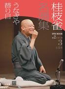 桂枝雀名演集 第2シリーズ3 うなぎや 替り目