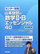 センター攻略山本俊郎の数学Ⅱ・Bエッセンシャル40 新課程版
