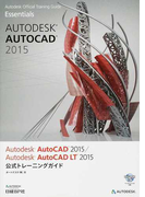 Autodesk AutoCAD 2015/Autodesk AutoCAD LT 2015公式トレーニングガイド (Autodesk Official Training Guide Essentials)