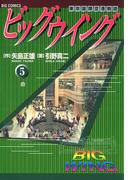 ビッグウイング 5(ビッグコミックス)