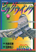 ビッグウイング 10(ビッグコミックス)