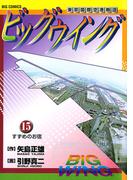 ビッグウイング 15(ビッグコミックス)