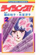 ライジング! 2(フラワーコミックス)